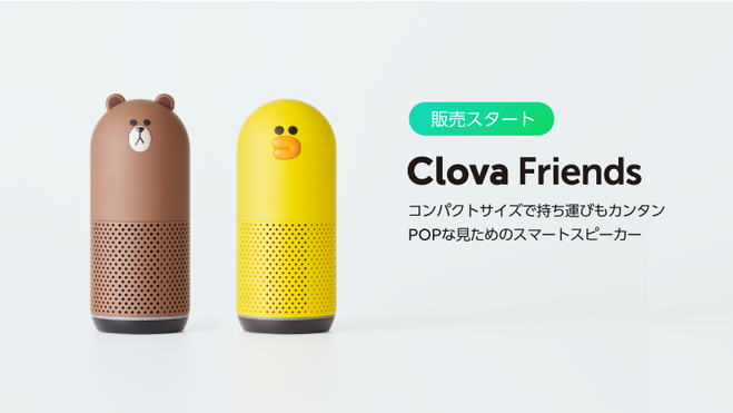 Clova friends