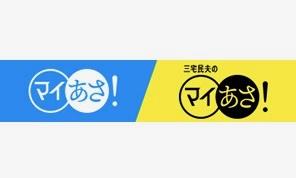 NHK_マイあさ!テーマソング